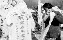 孔繁森/藏族同胞向孔繁森烈士墓敬献哈达