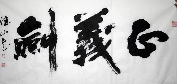中国历代书法家大辞典认定著名书法家,1953年生于河南郑州市,现任中国图片