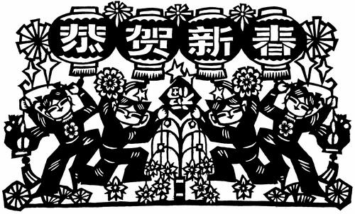 恭贺新春 剪纸