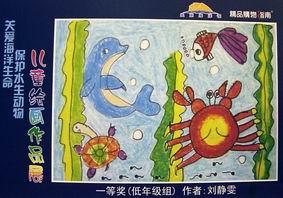 """""""关爱海洋生命保护水生动物""""是这次儿童绘画图片"""
