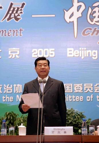 """国政协主席、""""21世纪论坛""""2005年会议组委会名誉主席贾庆林主持"""
