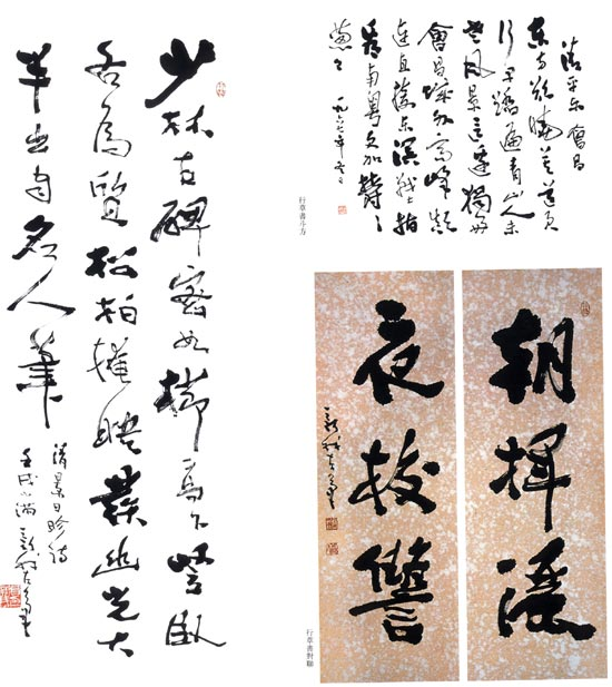 张海书法艺术馆(部分)作品展――三老