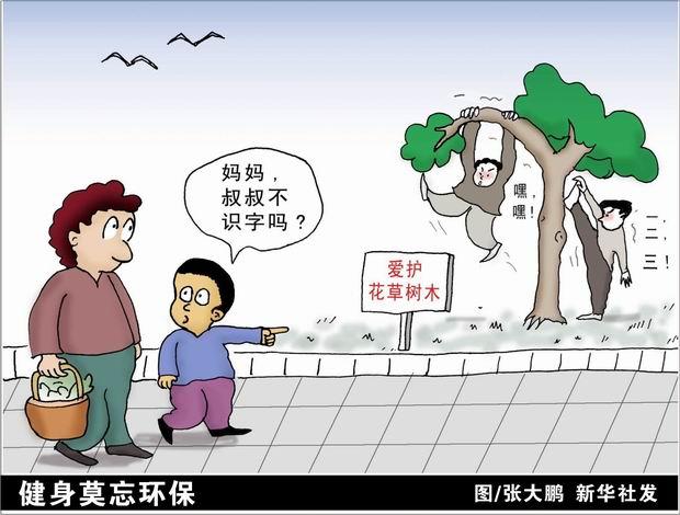 v漫画莫忘环保(漫画)漫画【p】中文图片