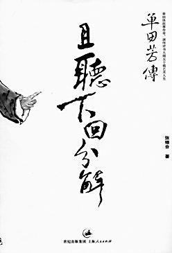 【下载】人物传记《单田芳传 且听下回分解》26集