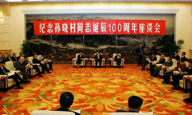 纪念万国权同志诞辰100周年座谈会在京举行 汪洋出席