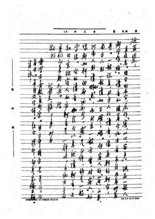 """11月21日(陈寅恪""""恪""""字的读法) - 黄波 - 黄波的博客"""