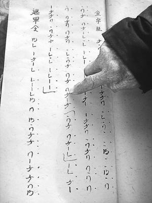 寻水的鱼 架子鼓谱-寻访500年前的中国古乐  500年前的古乐谱