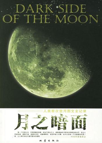 阿波罗13号 的太空历险经历