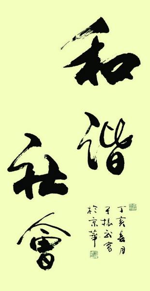 沪剧 鱼水深情 曲谱
