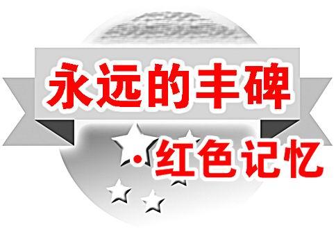团 道德之光 中国人民解放军军旗 军徽的诞生图片