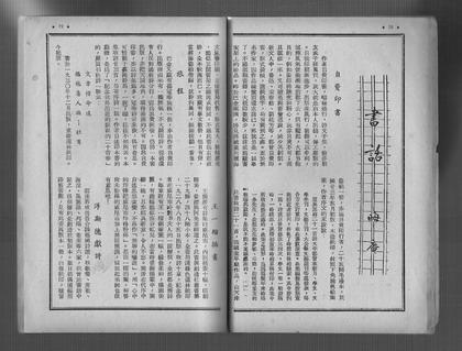 小散文内页排版-幸福 杂志中的唐 书话