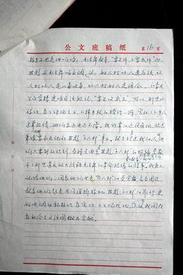 入党申��.i��:#���_入党申请书有无规定用什么纸写的?信纸?原稿纸?还是别
