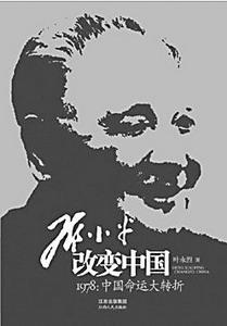 中国的变化手抄报_变化中的中国