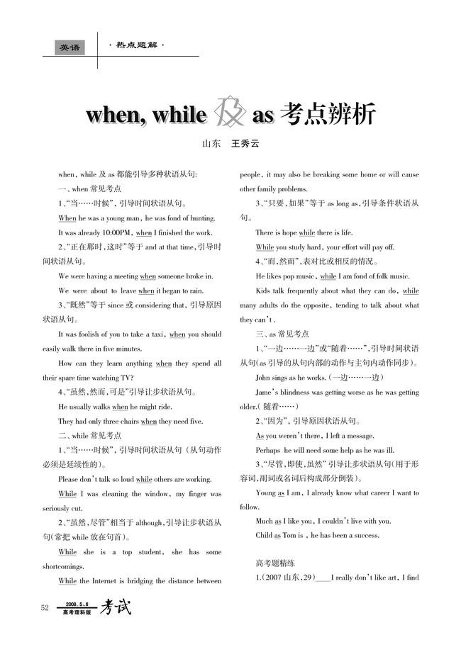 3gqq区别_when while 区别_when while用法区别_淘宝助理