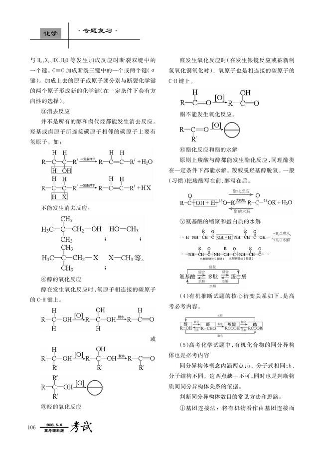 有机化学的考前复习策略