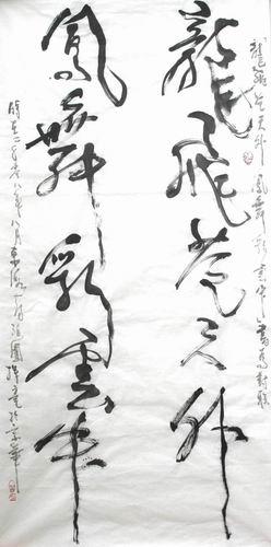 代世界大美术型书画篆刻艺术大师翁祖团 书画