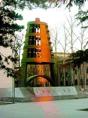 走进北京师范大学