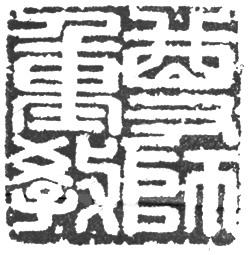 篆刻 尊师重教 振兴民族图片