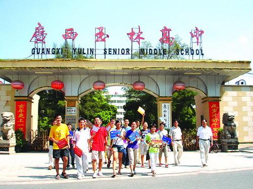 广西玉林高中正门 百年璀璨 世纪风流 高清图片