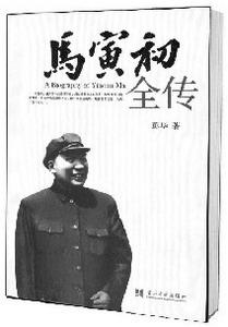 马寅初与他的《农书》手稿(《中华读书报》转载) - 彭华的博客 - 彭华的博客