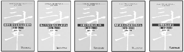 改革开放30年中国外语教育发展丛书 - Shaozhong Liu - Pragmatics  语用学