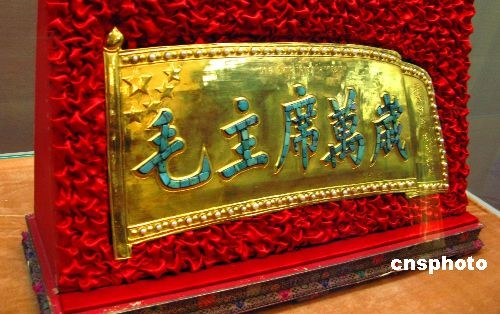 西藏50年大型展览 展出十世班禅礼品
