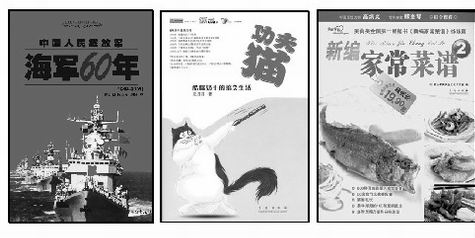 青岛出版集团闪亮出击书博会