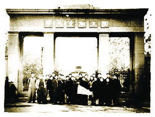 1921年南高师改名东南大学,1928年再改为国立中央大学.
