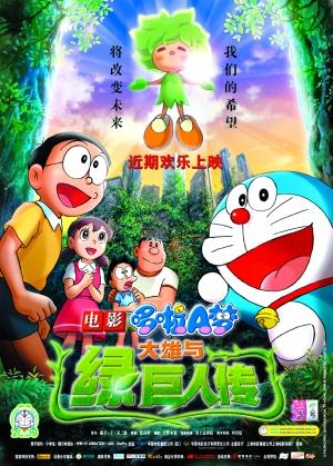 哆啦A梦 40岁玩科幻