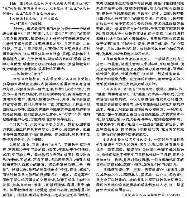 英语教学中如何培养学生说的能力答:澄迈县福山中学许海虹随着新课程