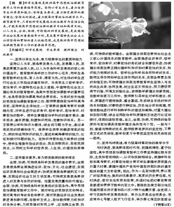 高中思想政治课教育教学工作浅谈_教研版
