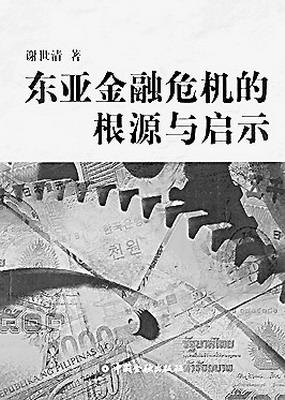 2018年经济?;鹪確来源 2018 10 24 -智库中国