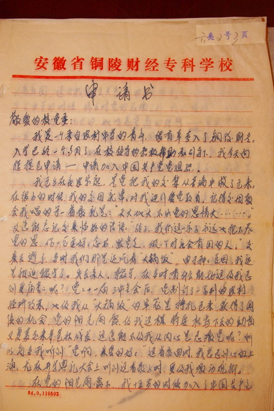入党申��.i��:#���_图为沈浩同志的入党申请书.本网记者郭冠东摄