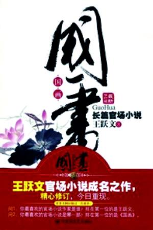 王跃文作品_文化中国 阅读馆 走近作家 字号: 大 中 小   近日,王跃文三部作品由