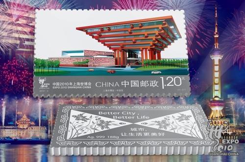 世博贵金属藏品又添新成员:中国馆邮票银砖发