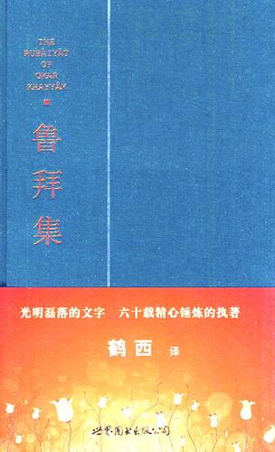 """高考作文题,可以说《鲁拜集》翻译和研究既需要""""仰望星空""""的远大理想图片"""