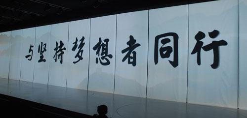 与中国梦同行