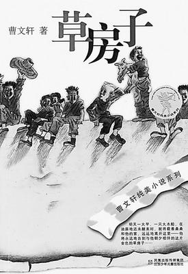 杨红樱、曹文轩、伍美珍的儿童文学作品很受小读者欢迎.-中国童书